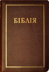 """Результат пошуку зображень за запитом """"книга біблія"""""""