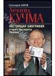 Леонид Кучма. Настоящая биография второго президента Украины