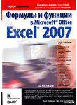 Формулы и функции в Microsoft Office Excel 2007