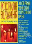 Розстріляне Відродження. Золоті рядки української репресованої прози