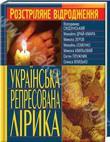 Розстріляне Відродження. Українська репресована лірика