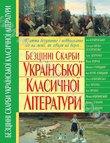 Безцiннi скарби української класичної лiтератури
