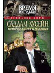 Саддам Хусейн. История взлета и падения