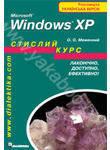 Microsoft Windows XP. Стислий курс