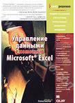 Управление данными с помощью Microsoft Excel