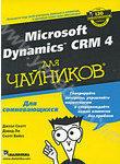 Microsoft Dynamics CRM 4 для