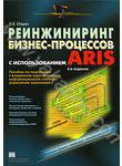 Реинжиниринг бизнес-процессов с использованием ARIS