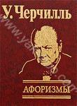 Уинстон Черчилль. Афоризмы