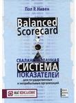 Сбалансированная система показателей для государственных и неприбыльных организа