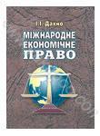 Міжнародне економічне право