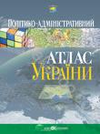 Політико-адміністративний атлас України