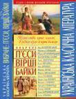 Українська класична лiтература. Вибране. П'єси, вiршi, байки
