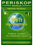 Periskope-ruckblick: Weltnachrichten / Учебное пособие по немецкому языку № 1