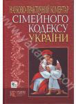 Сімейний кодекс України. Науково-практичний коментар