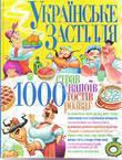 Українське застiлля. 1000 страв, напоїв, тостiв, розваг