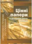 Цінні папери та фондовий ринок в Україні. Нормативно-правове регулювання