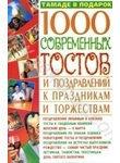 1000 современных тостов и поздравлений к праздникам и торжествам