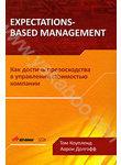 Expectations-Based Management. Как достичь превосходства в управлении стоимостью