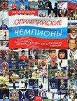Энциклопедия. Олимпийские чемпионы. Российская империя - СССР - СНГ - Российская