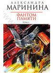 Фантом памяти. В 2 томах. Том 1