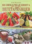 Кулинарная книга для вегетарианцев