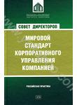Совет директоров. Мировой стандарт корпоративного управления компанией