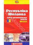 Республіка Молдова. Карта автомобільних шляхів. 1: 300 000