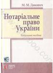 Нотаріальне право України
