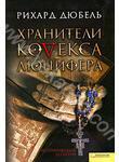 Хранители Кодекса Люцифера