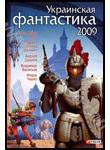 Украинская фантастика-2009