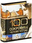 100 сокровищ человечества (миниатюрное подарочное издание)