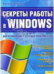 Секреты работы в Windows