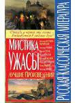 Русская классическая литература. Мистика, ужасы. Лучшие произведения