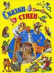 Корней Чуковский. Сказки и стихи