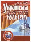 Українська та зарубіжна культура