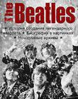 The Beatles. История создания легендарного квартета. Биография в фотографиях. Не