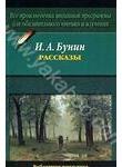 И. А. Бунин. Рассказы