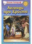 Легенди про Христа