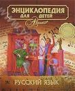 Энциклопедия для детей. Том 10. Часть 1. Русский язык