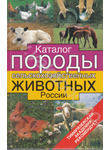 Каталог. Породы сельскохозяйственных животных