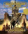 Энциклопедия для детей. Том 29. Москвоведение