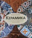 Керамика. Путеводитель по традиционным техникам мира
