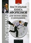 Настольная книга афоризмов для бизнесмена и менеджера