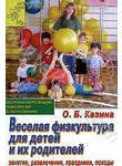 Веселая физкультура для детей и их родителей. Занятия, развлечения, праздники, п