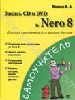 Запись CD и DVD в Nero 8