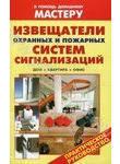 Извещатели охранных и пожарных систем сигнализаций: дом, квартира, офис