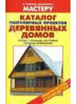 Каталог популярных проектов деревянных домов. Планы. Площадь застройки. Площадь