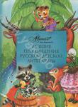 Лучшие произведения русской детской литературы. В 6 томах. Том 6.