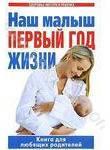 Наш малыш. Первый год жизни. Книга для любящих родителей