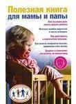 Полезная книга для мамы и папы